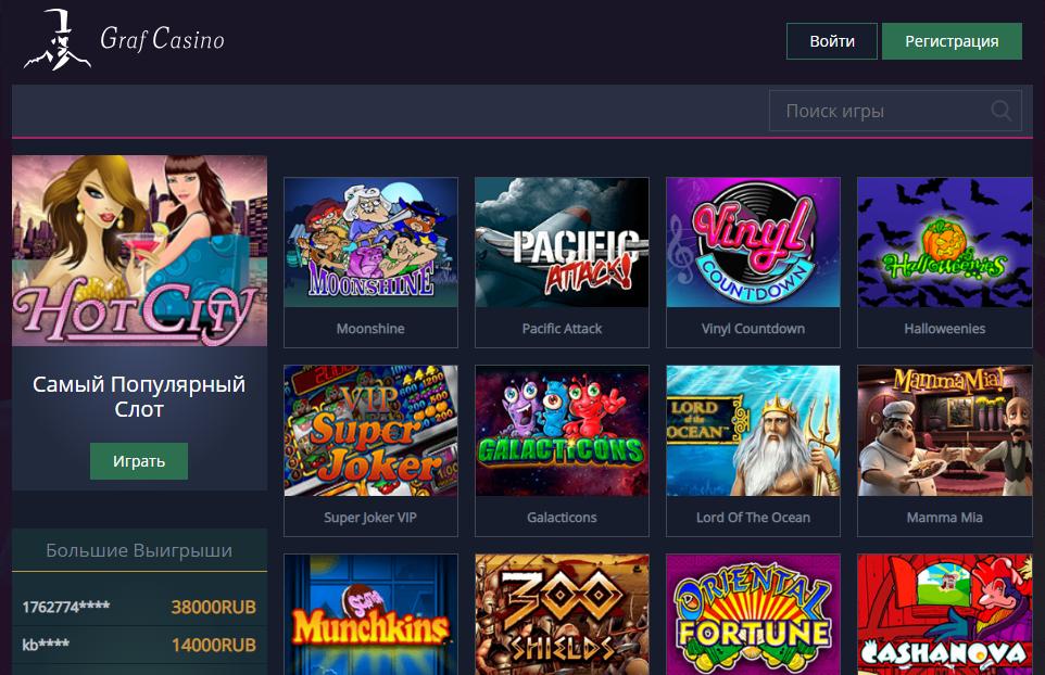 граф казино онлайн вход